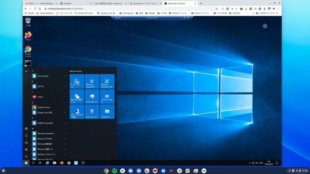 仮想Windows 実質無料 Google GCP