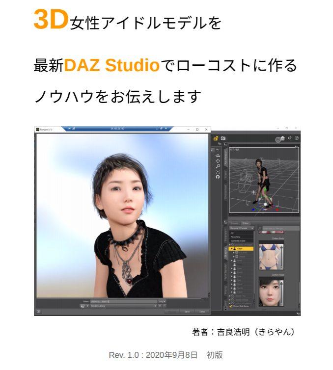 Chrome 3D CHIHIRO DAZ Studio PDFマニュアル ダウンロード