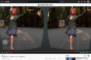 Sketchfab VR YouTube Fuse CC Mixamo VRゴーグルなし