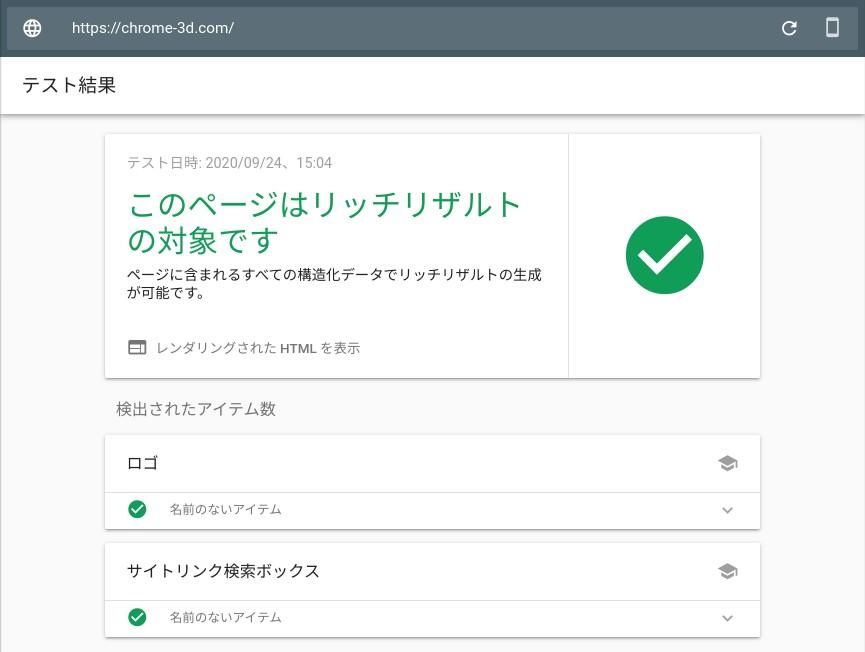 ECサイト Google対応 無料Schemaプラグイン