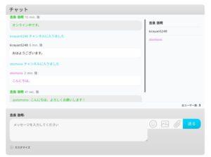 Wise Chat 無料プラグイン チャット WordPress