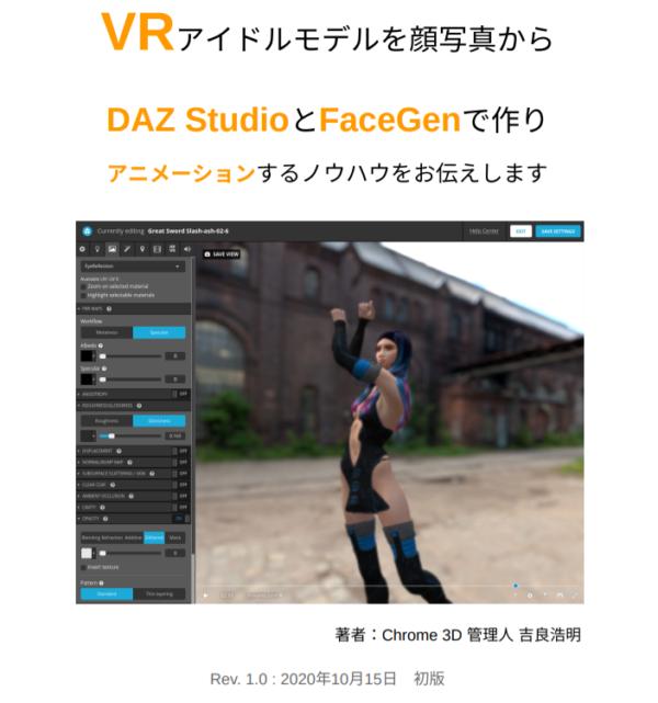 VRモデルアニメーション 制作マニュアル PDF ダウンロード