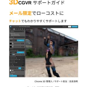 3DCGVR メール限定サポートガイド 表紙