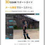 3DCG VR メール限定サポート 開始